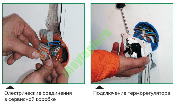 Подключение терморегулятора